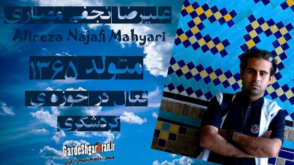 alireza najafi mahyari(www