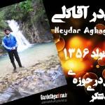 مصاحبه با حیدر آقا گلی(فعال در حوزه ی گردشگری)