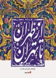 از طهران تا تهران ( جلوه های زندگی، هنر و معماری )