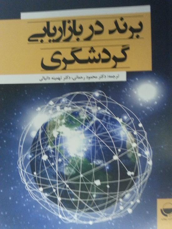 معرفی کتاب (برند در بازاریابی گردشگری)