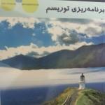 معرفی کتاب (تکنیک ها و مدل های برنامه ریزی توریسم)
