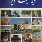 معرفی کتاب (دیدنیهای ایران)