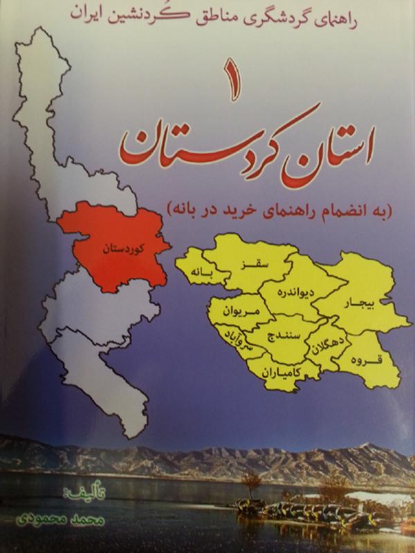 راهنمای گردشگری مناطق کردنشین ایران