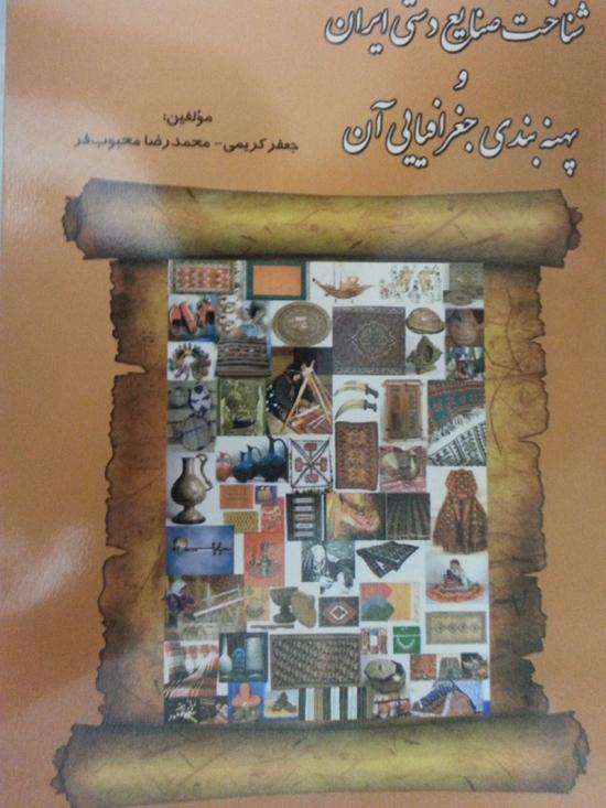 معرفی کتاب (شناخت صنایع دستی ایران و پهنه بندی جغرافیایی آن)