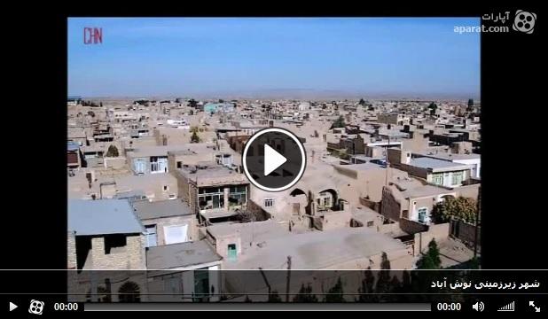 مستند شهر زیرزمینی نوش آباد