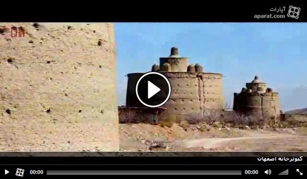 مستند کبوترخانه اصفهان