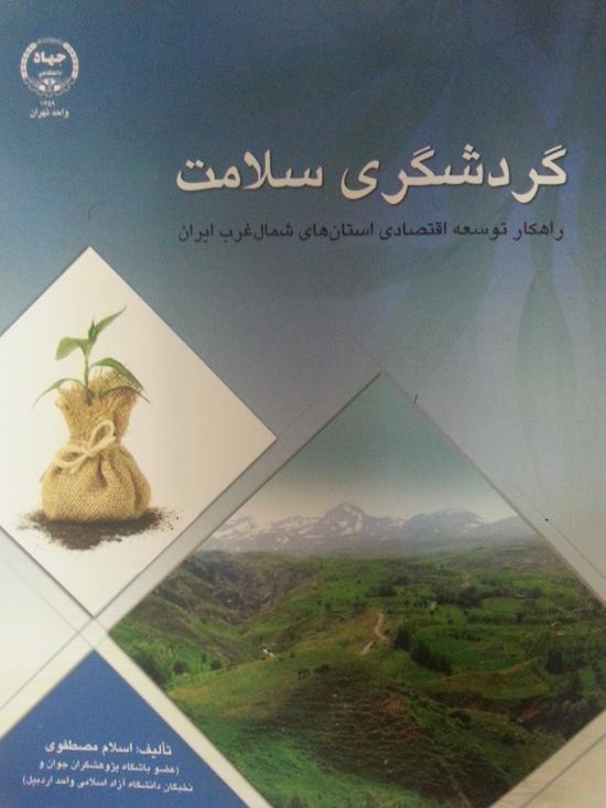 معرفی کتاب (گردشگری سلامت, راهکار توسعه اقتصادی استان های شمال غرب ایران)