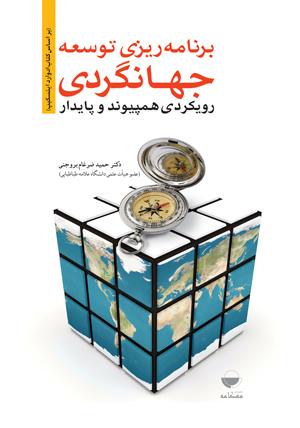 معرفی کتاب (برنامه ریزی توسعه جهانگردی رویکردی همپیوند و پایدار)