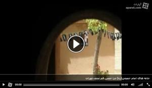 کلیپ خانه های امام خمینی(ره) در: خمین،قم،نجف،تهران