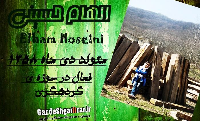 مصاحبه با الهام حسینی (فعال در حوزه ی گردشگری)