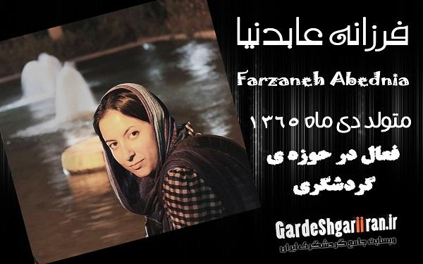 Farzaneh Abednia(www.gardeshgariiran.ir)