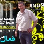 مصاحبه با محمد صادق سبط الشیخ انصاری (فعال در حوزه ی گردشگری)