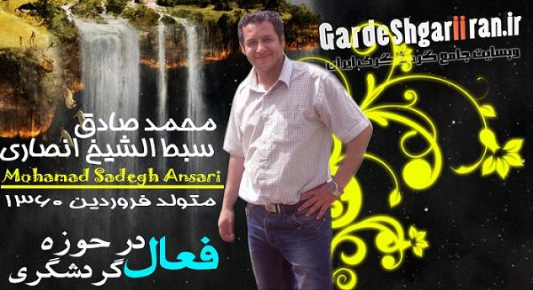 Mohammad sadegh ansari(www.gardeshgariiran.ir)