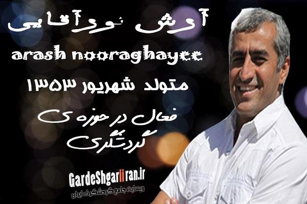 arash nooraghayee(www.gardeshgariiran.ir)