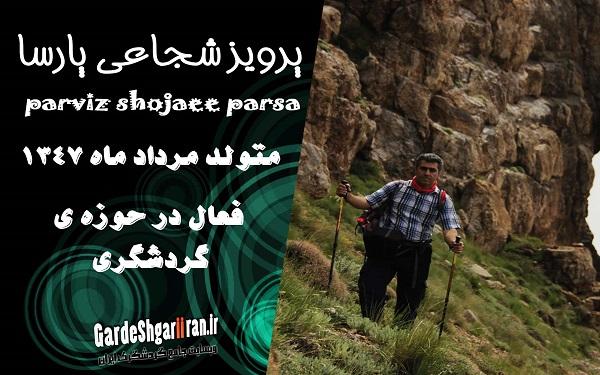 parviz shojaee parsa(www.gardeshgariiran.ir)