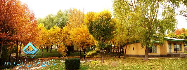 دهکده فرهنگی تفریحی زاینده رود2(www.gardeshgariiran.ir)