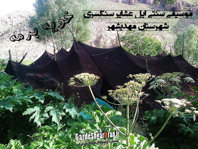 موسیقی سنتی ایل عشایر سنگسری شهرستان مهدیشهر