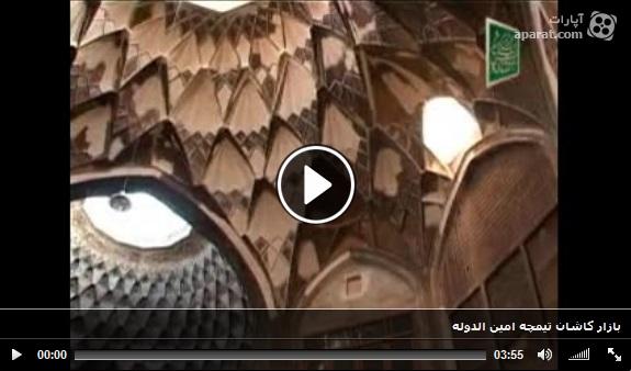 ویدیو بازار کاشان تیمچه امین الدوله