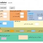 نرم افزار TCI Calculator – محاسبه شاخص اقلیم گردشگری TCI