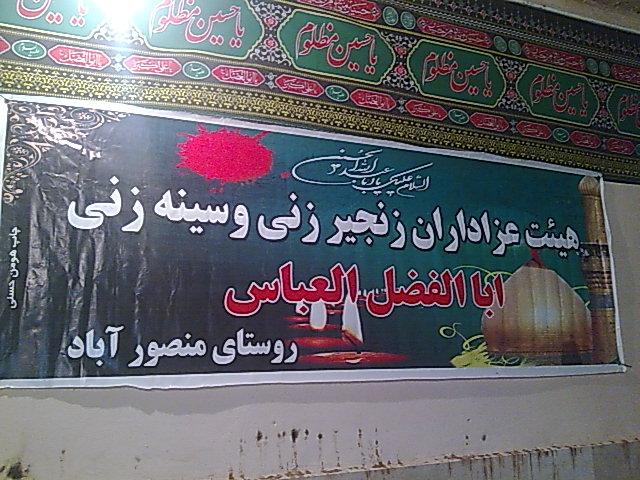 آیین عزاداری ماه محرم در روستای منصورآباد باشت