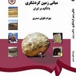 معرفی کتاب (کتاب مبانی زمین گردشگری با تاکید بر ایران)