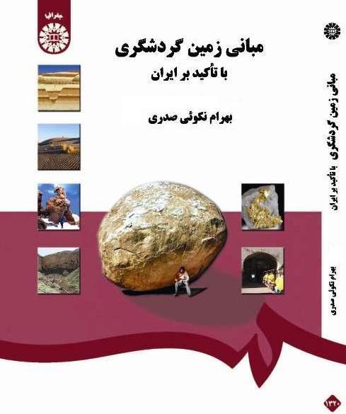 کتاب مبانی زمین گردشگری با تاکید بر ایران