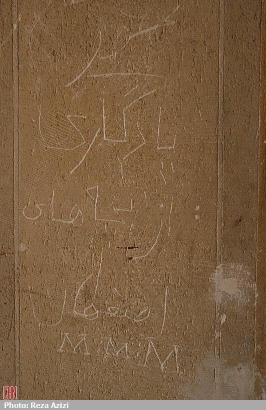 یادگاری نویسی،بلای جان آثار تاریخی9