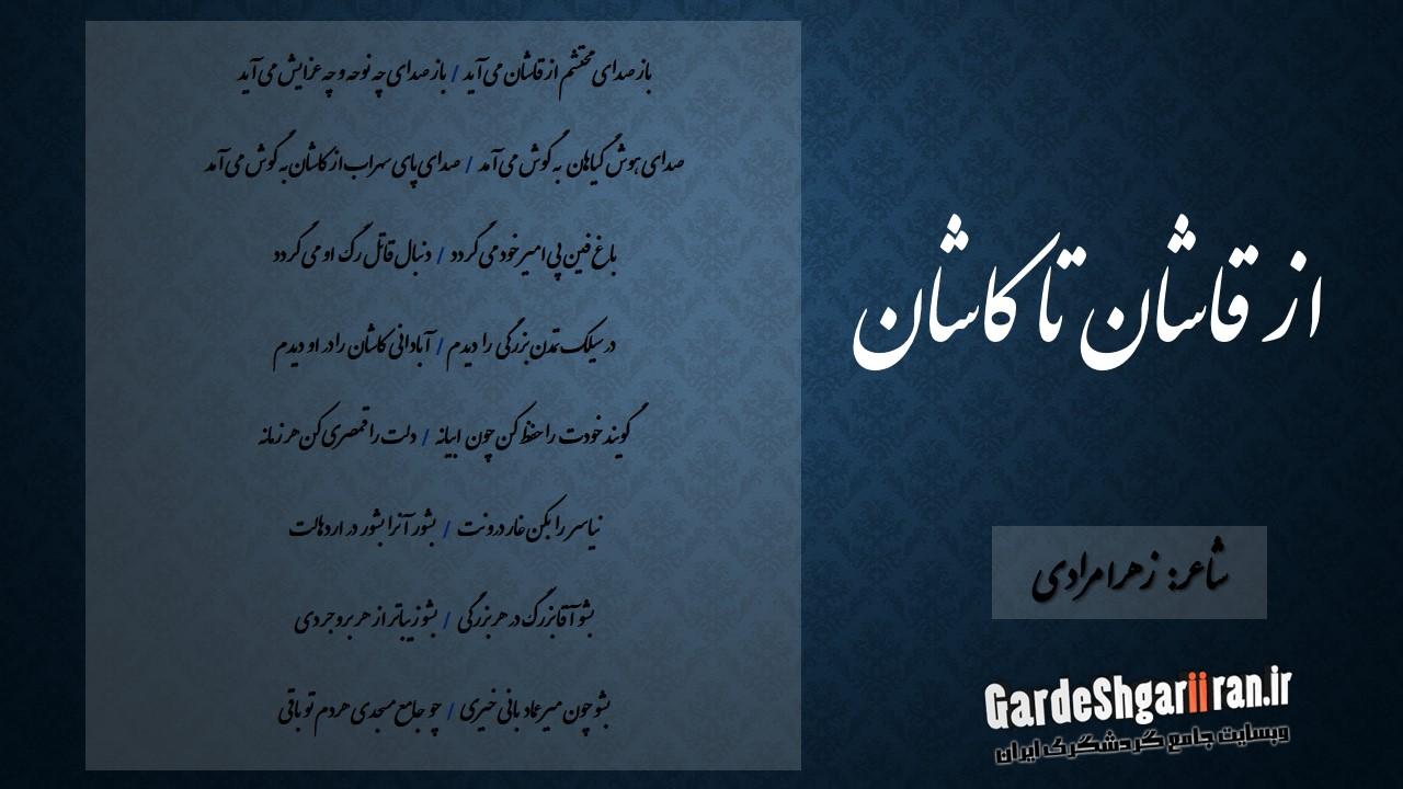 Az ghashan Ta kashan(www.gardeshgariiran.ir)