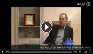 برنامه سرآمدان اقتصاد ایران – جناب آقای مهندس سعید موهبت