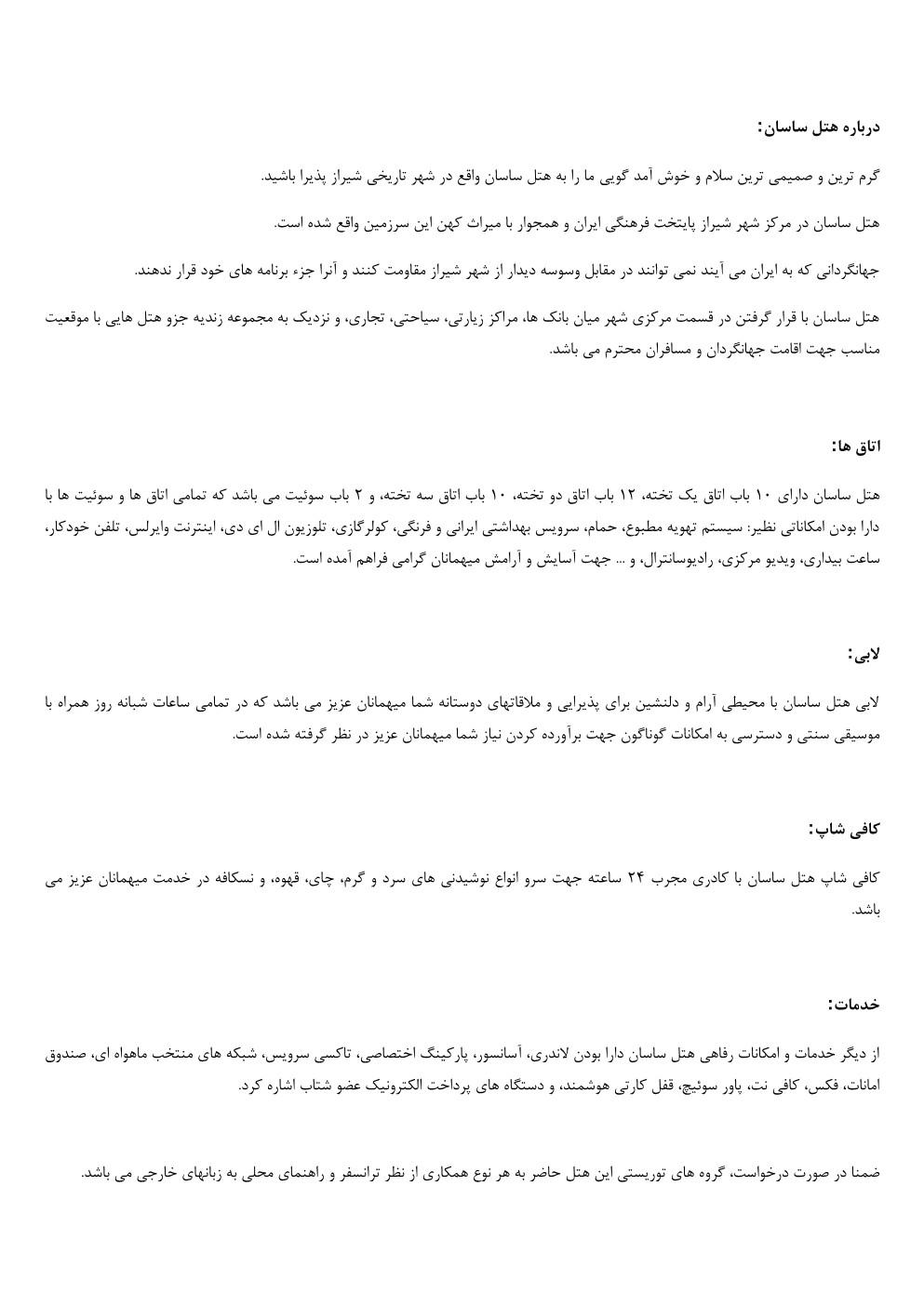 مشخصات هتل ساسان شیراز1 (1)