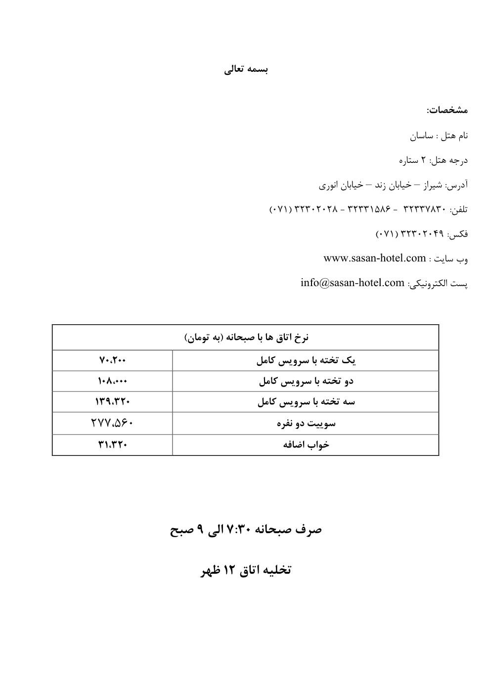مشخصات هتل ساسان شیراز1 (2)