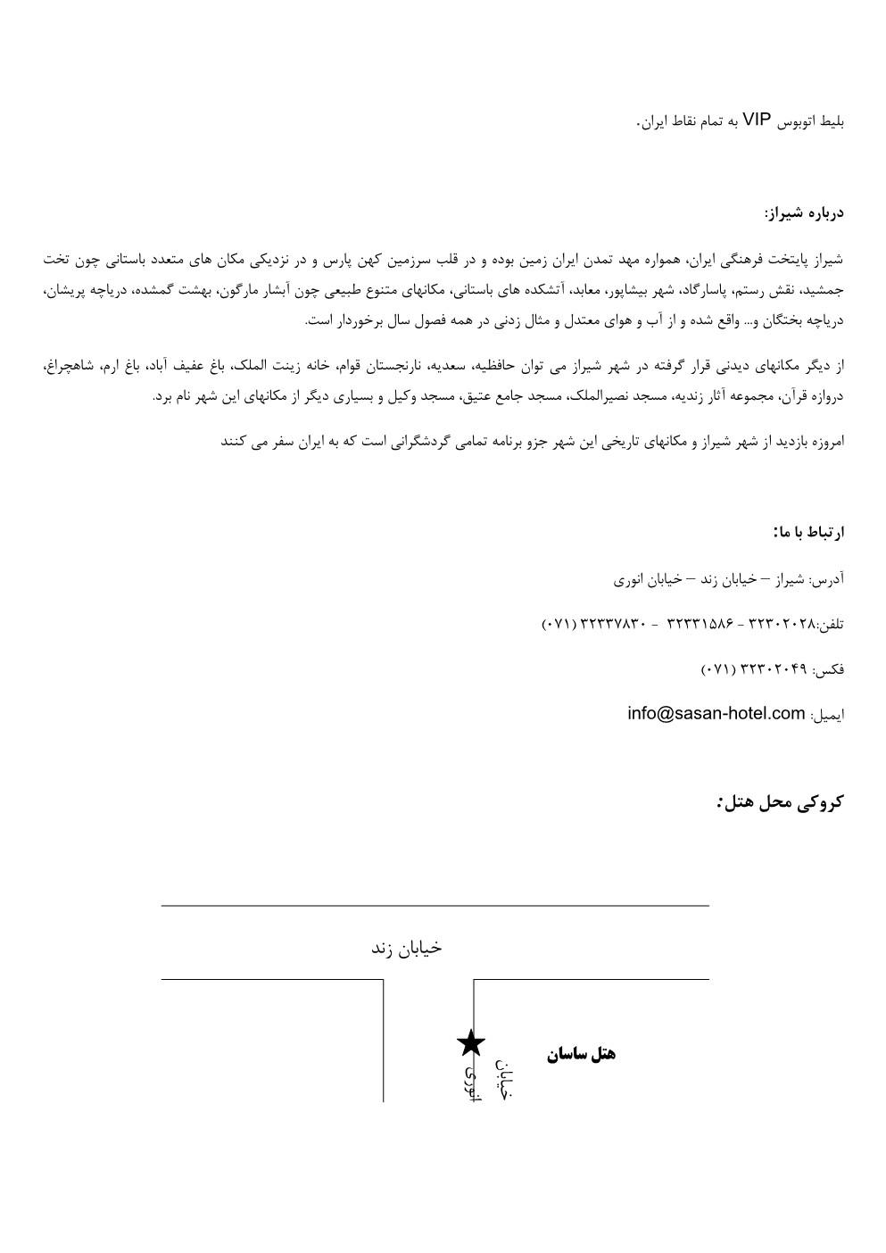 مشخصات هتل ساسان شیراز2