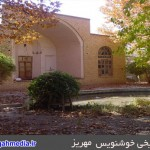 خانه خوشنویس مهریز