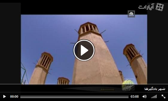 ویدیو شهر بادگیرها