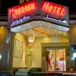 هتل آپارتمان کورش تهران