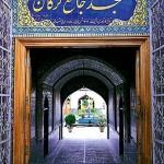 مسجد جامع گرگان
