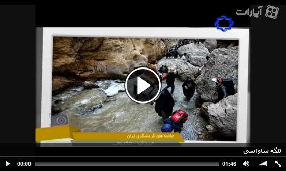 ویدیو تنگه ساواشی