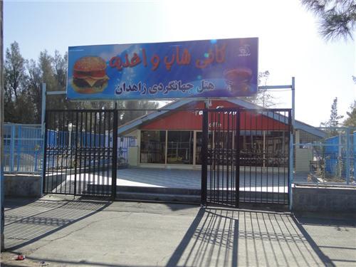 زهدان39