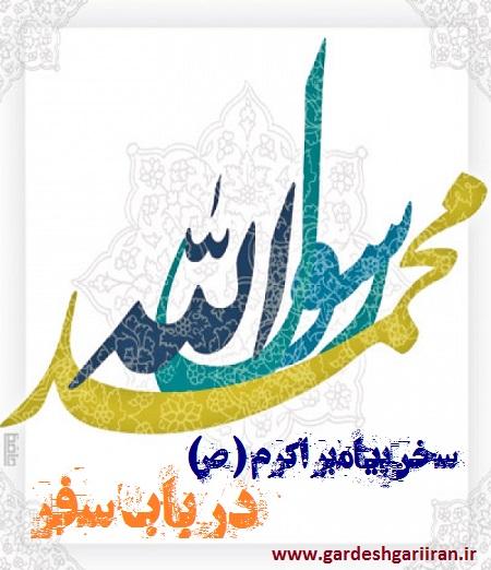 سخن پیامبر اکرم(ص) در باب سفر