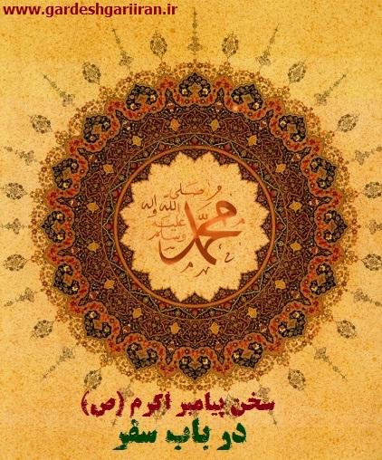 سخن پیامبر اکرم(ص) در باب سفر1