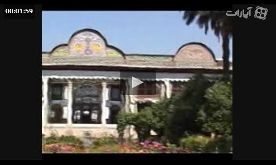 ویدیو شیراز شهر تاریخ