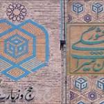صنعت گردشگری؛ مغفول در نظام اقتصادی ایران