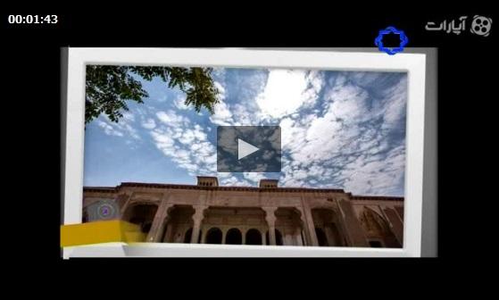 ویدیو عمارت شترگلوی ماهان
