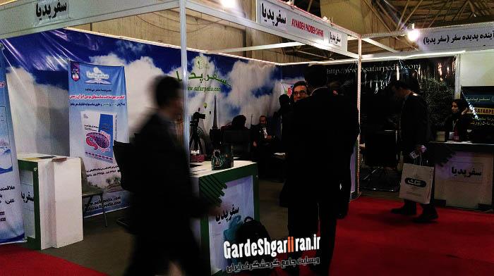 هشتمین نمایشگاه بین المللی گردشگری و صنایع وابسته 23