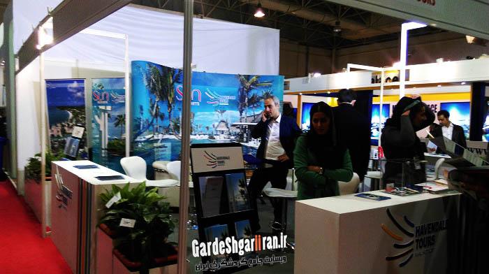 هشتمین نمایشگاه بین المللی گردشگری و صنایع وابسته 34