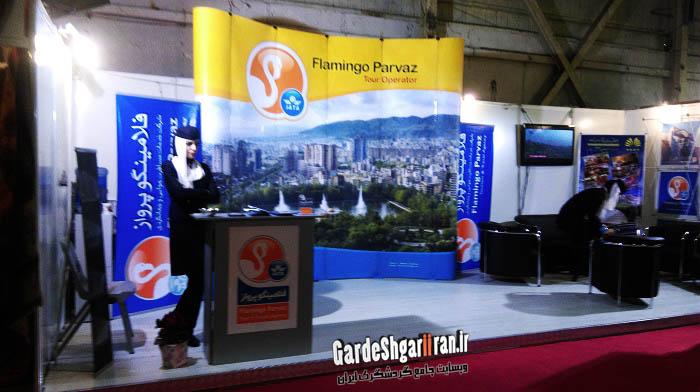 هشتمین نمایشگاه بین المللی گردشگری و صنایع وابسته 40