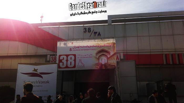 هشتمین نمایشگاه بین المللی گردشگری و صنایع وابسته 49