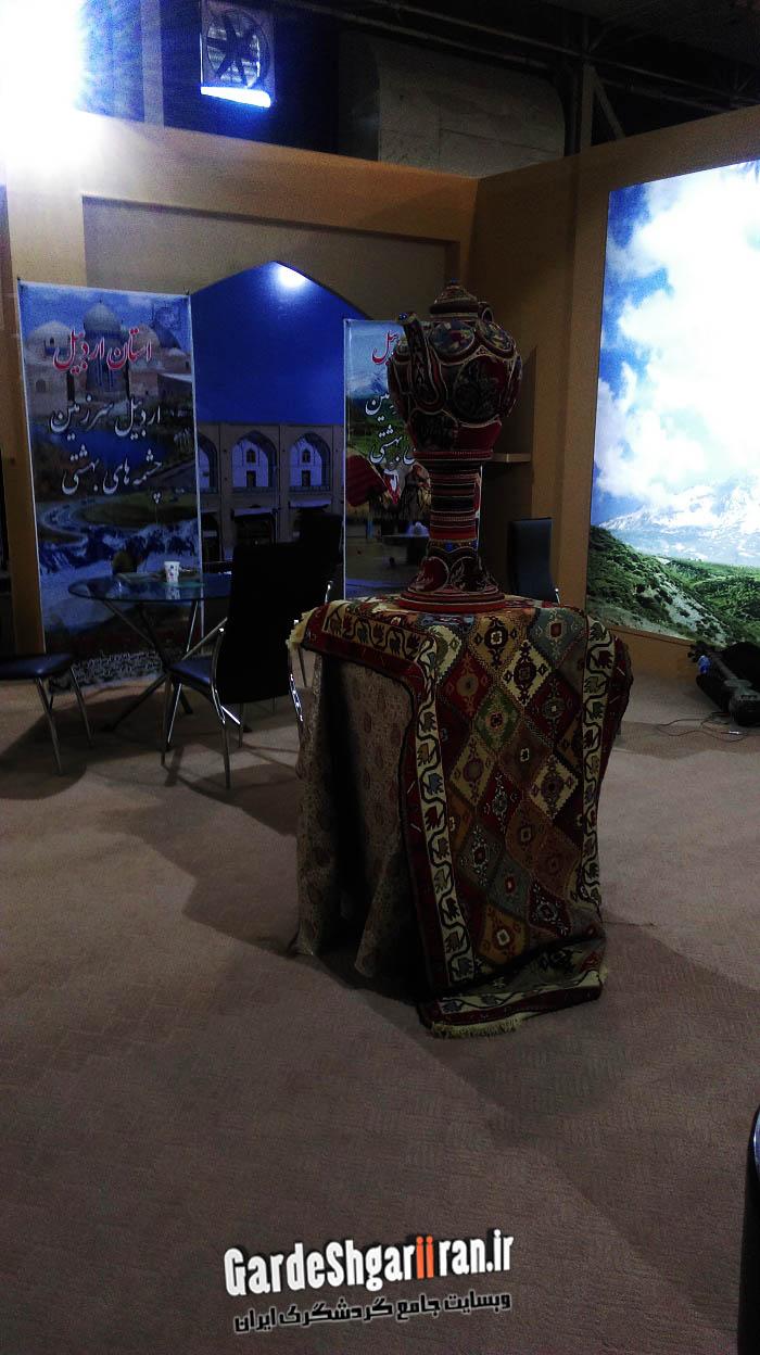 هشتمین نمایشگاه بین المللی گردشگری و صنایع وابسته 63