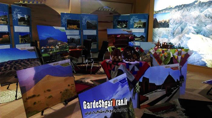 هشتمین نمایشگاه بین المللی گردشگری و صنایع وابسته 78