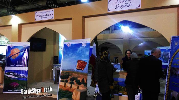 هشتمین نمایشگاه بین المللی گردشگری و صنایع وابسته 80